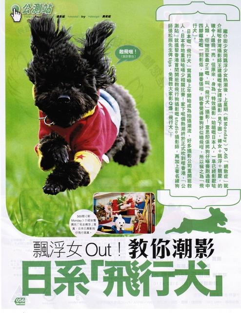 <p>新 Monday 第 570 期 專題「日系飛行犬」專訪, Life Studio 營運總監 Dr. Gordon 教你如何為自己的小狗拍攝一輯飛行犬。講解包括攝影器材運用, 技巧, 天氣 及 場地等等..</p>