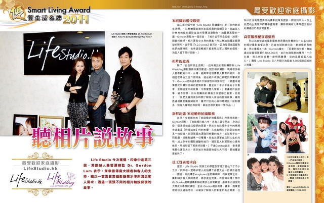 <p>3 週刊 「Smart Living 2011 優質生活名牌」《最受歡迎家庭攝影獎》專訪, 介紹 全新概念的「家庭婚紗拍攝服務」亦乘時而起。</p>