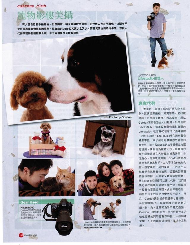 <p>東 Touch 第 849 期 專題「寵物攝影特集 – 寵物撮影 達人の訪談」專訪, 介紹 LifeStudio.hk 的拍攝手法及特色等等…</p>