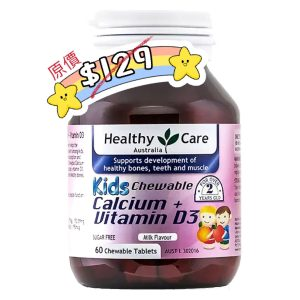 兒童鈣+維他命D3 咀嚼片